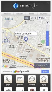 H.D헤어 apk screenshot