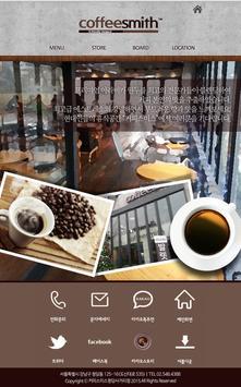 커피스미스청담사거리점 poster
