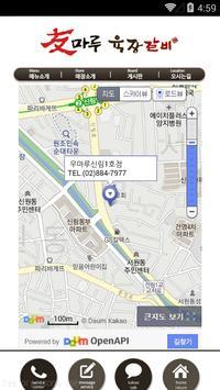 우마루신림1호점 screenshot 2