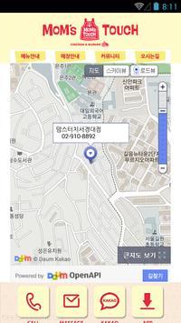 맘스터치서경대점 screenshot 2