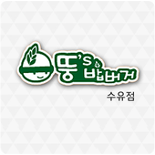 뚱스밥버거 icon