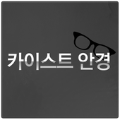 카이스트안경원 icon