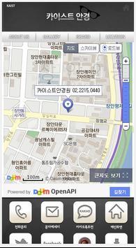 카이스트안경원 apk screenshot