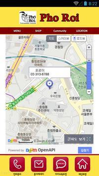 포로이 apk screenshot