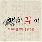매미꾸미 icon