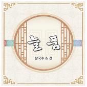 늘품 icon