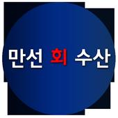 만선회수산 icon