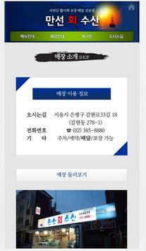 만선회수산 screenshot 1