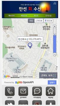 만선회수산 screenshot 2