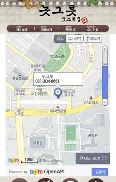 놋그릇 apk screenshot