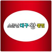 소문난대구왕뽈찜 icon