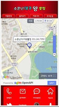 소문난대구왕뽈찜 screenshot 2