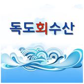 독도회수산 icon