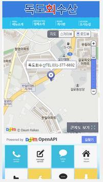 독도회수산 apk screenshot
