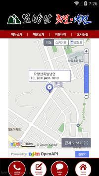 묘향산족발냉면 screenshot 2