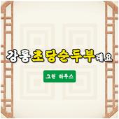 강릉초당순두부래요 icon