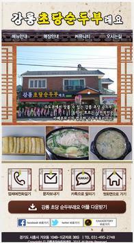 강릉초당순두부래요 poster