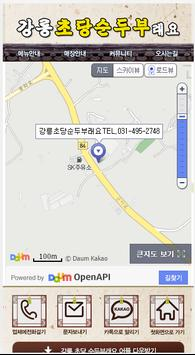 강릉초당순두부래요 apk screenshot