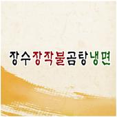 장수장작불곰탕냉면 icon