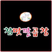 참맛깔곱창 icon