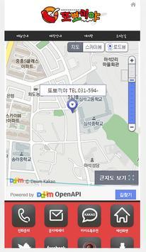 또뽀끼야 apk screenshot
