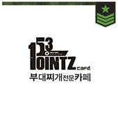 153포인츠부대찌개 icon