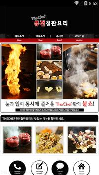 THECHEF퓨전철판요리 poster