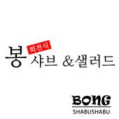 봉샤브샐러드 icon