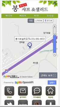 봉샤브샐러드 screenshot 2