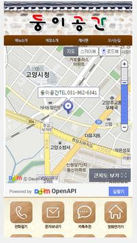 둥이공간 apk screenshot