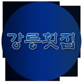 강릉횟집 icon