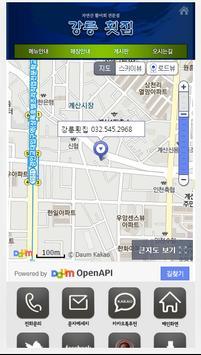 강릉횟집 apk screenshot