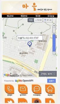 마을(내마음의맛을담아서) screenshot 2