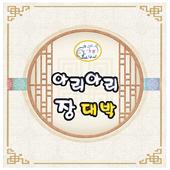 아리아리 장대박 icon