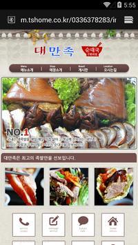 대만족 poster
