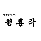 청룡각 icon