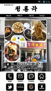 청룡각 poster
