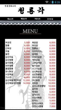 청룡각 apk screenshot