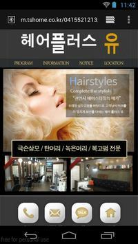 헤어플러스유(HairPlusYou) poster