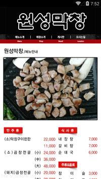 원성막창 apk screenshot