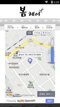 봄헤어 apk screenshot