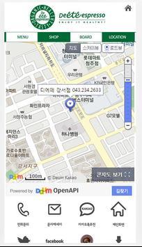 디에떼강서점 apk screenshot