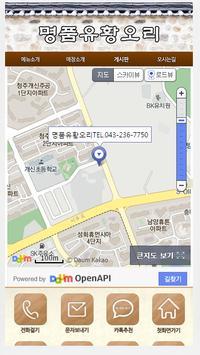 명품유황오리 apk screenshot