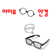 아이유안경 icon