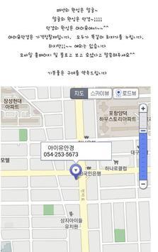 아이유안경 apk screenshot