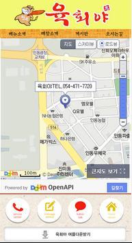 육회야 apk screenshot