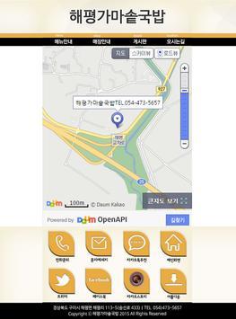 해평가마솥국밥 apk screenshot