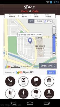 엠마오쿡앤카페 apk screenshot