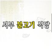 서부불고기 icon
