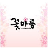 꽃마름 icon